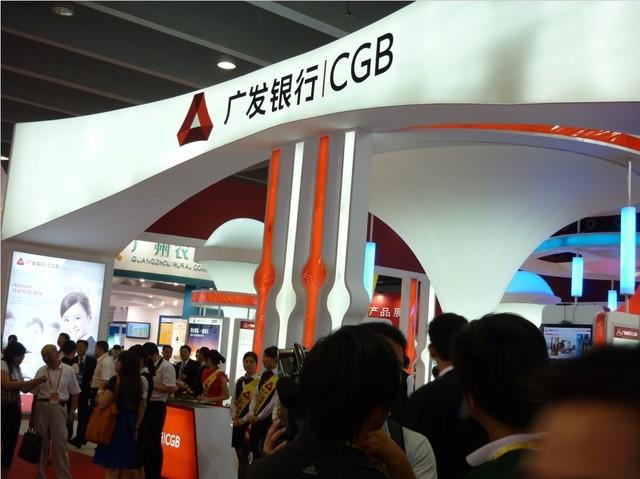 广发银行 - 中国(广东)投资理财金融博览会